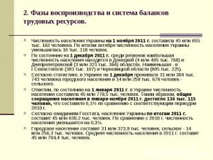 2. Фазы воспроизводства и система балансов трудовых ресурсов. Численность населе