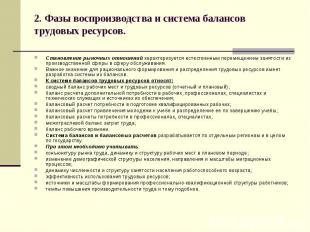 2. Фазы воспроизводства и система балансов трудовых ресурсов. Становление рыночн