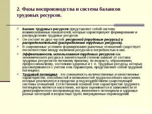 2. Фазы воспроизводства и система балансов трудовых ресурсов. Баланс трудовых ре