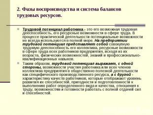 2. Фазы воспроизводства и система балансов трудовых ресурсов. Трудовой потенциал