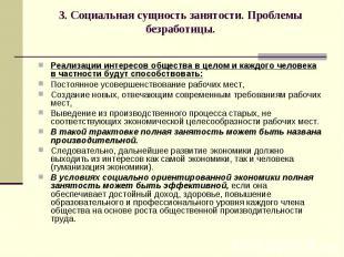 3. Социальная сущность занятости. Проблемы безработицы. Реализации интересов общ