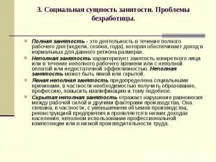 3. Социальная сущность занятости. Проблемы безработицы. Полная занятость - это д
