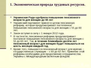 1. Экономическая природа трудовых ресурсов. Украинская Рада одобрила повышение п