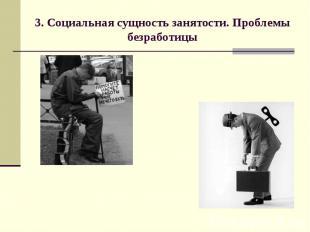 3. Социальная сущность занятости. Проблемы безработицы
