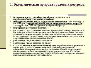 1. Экономическая природа трудовых ресурсов. В зависимости от способности работат