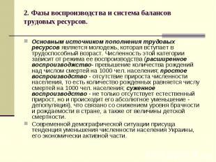 2. Фазы воспроизводства и система балансов трудовых ресурсов. Основным источнико