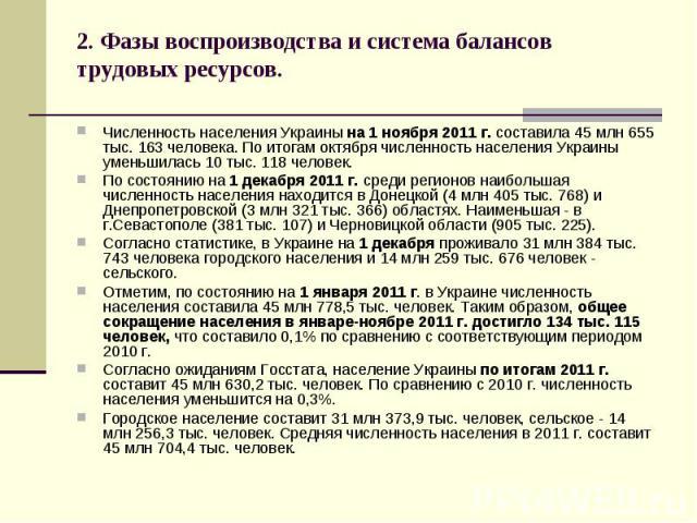 2. Фазы воспроизводства и система балансов трудовых ресурсов. Численность населения Украины на 1 ноября 2011 г. составила 45 млн 655 тыс. 163 человека. По итогам октября численность населения Украины уменьшилась 10 тыс. 118 человек. По состоянию на …