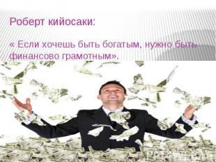Роберт кийосаки: « Если хочешь быть богатым, нужно быть финансово грамотным».