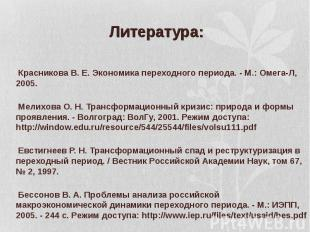 - Красникова В. Е. Экономика переходного периода. - М.: Омега-Л, 2005. - Красник