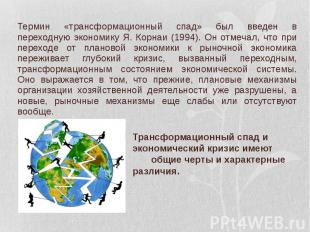 Термин «трансформационный спад» был введен в переходную экономику Я. Корнаи (199
