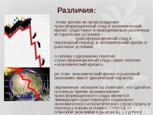 С точки зрения их происхождения: трансформационный спад и экономический кризис с