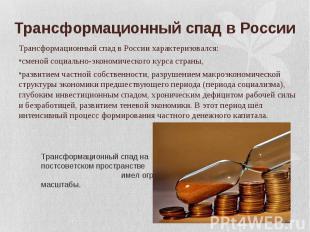 Трансформационный спад в России характеризовался: Трансформационный спад в Росси