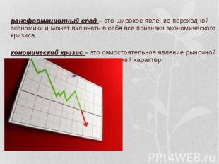Трансформационный спад – это широкое явление переходной экономики и может включа
