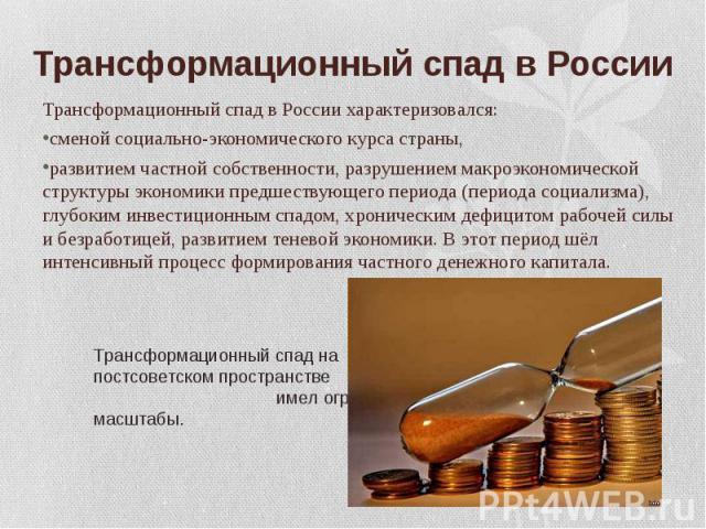 Трансформационный спад в России характеризовался: Трансформационный спад в России характеризовался: сменой социально-экономического курса страны, развитием частной собственности, разрушением макроэкономической структуры экономики предшествующего пер…