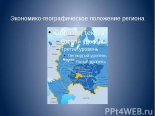 Экономико-географическое положение региона