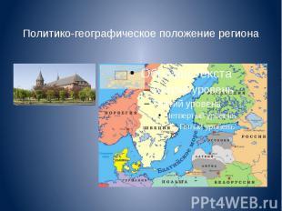 Политико-географическое положение региона
