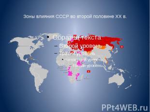Зоны влияния СССР во второй половине XX в.