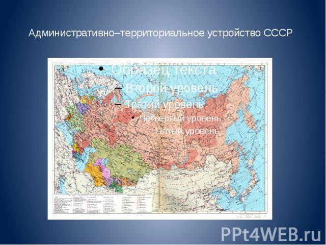 Административно–территориальное устройство СССР