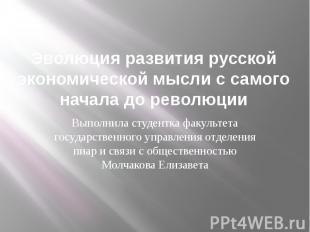 Эволюция развития русской экономической мысли с самого начала до революции Выпол