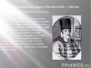 Экономические идеи в России в XVII — XVII вв. История русской экономической мысл