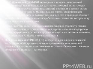 Ю. Г. Жуковский (1833-1907 гг.)первым в истории отечественной экономическо