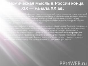 Экономическая мысль в России конца XIX — начала XX вв. В. К. Дмитриев (1868-1913