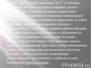 В 1906 году русский экономист П. А Столыпин разработал и провел аграрную реформу