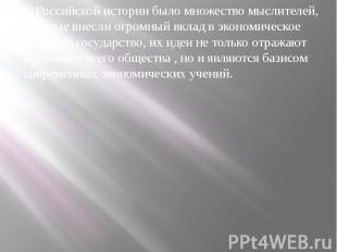 В Российской истории было множество мыслителей, которые внесли огромный вклад в