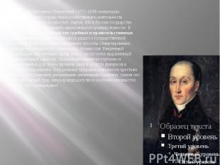 Михаил Михайловича Сперанский (1772-1839) концепцию невмешательства государства