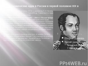 Экономические идеи в России в первой половине XIX в В числе мыслителей первой по
