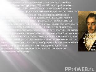 С осуждением крепостного права выступал еще один декабрист Николай Иванови