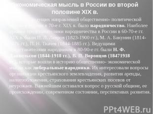 Экономическая мысль в России во второй половине XIX в. Одним из ведущих направле