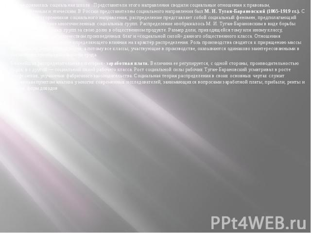 Далее появилась социальная школа . Представители этого направления сводили социальные отношения к правовым, имущественным и этическим. В России представителем социального направления былМ. И. Туган-Барановский (1865-1919 гг.).С точки зре…