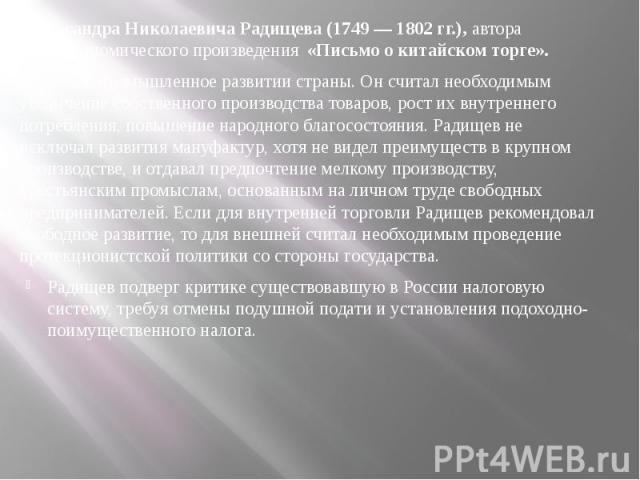 Александра Николаевича Радищева (1749 — 1802 гг.),автора  политэкономического произведения «Письмо о китайском торге». Александра Николаевича Радищева (1749 — 1802 гг.),автора  политэкономического произведен…