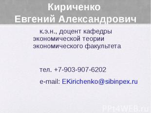 Кириченко Евгений Александрович к.э.н., доцент кафедры экономической теории экон