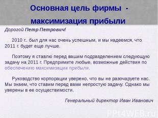 Основная цель фирмы - максимизация прибыли Дорогой Петр Петрович! 2010 г.. был д
