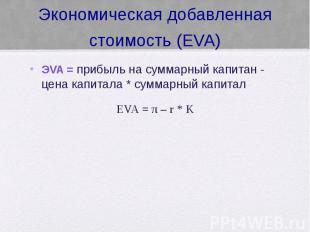 Экономическая добавленная стоимость (EVA) ЭVA = прибыль на суммарный капитан - ц
