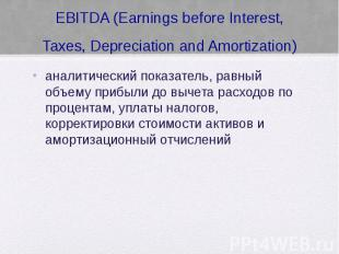 EBITDA (Earnings before Interest, Taxes, Depreciation and Amortization) аналитич
