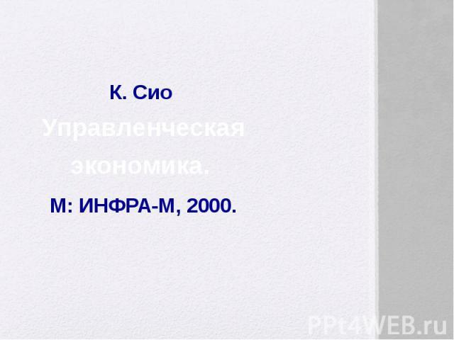 К. Сио Управленческая экономика. М: ИНФРА-М, 2000.