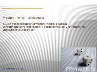Тема 2. Условия принятия управленческих решений условия определенности, риск и н