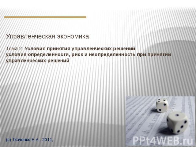 Тема 2. Условия принятия управленческих решений условия определенности, риск и неопределенность при принятии управленческих решений Управленческая экономика