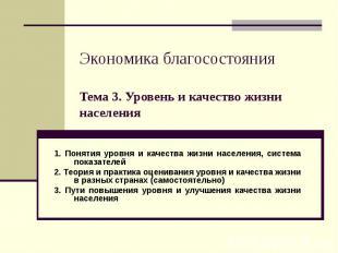 Экономика благосостояния Тема 3. Уровень и качество жизни населения 1. Понятия у
