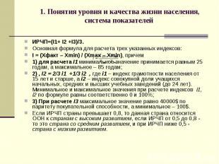 1. Понятия уровня и качества жизни населения, система показателей ИРЧП=(I1+ I2 +