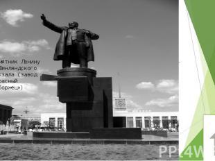 Автомобильные заводы Также в городе Всеволожск находится заводFord. Выпуск