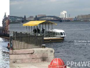 Водный транспорт Система перевозки пассажиров и грузов порекам и каналам С