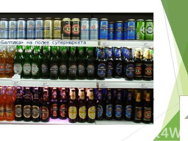 Пищевая промышленность Санкт-Петербург является крупнейшим центром российского пивоварения— пять пивоваренных заводов города производят почти пятую часть всегопивав России, причем представлены предприятия всех основных игроков росс…
