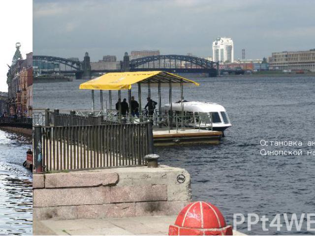 Водный транспорт Система перевозки пассажиров и грузов порекам и каналам Санкт-Петербурга, а также поНевской губеработает с момента постройки города и играет в жизни Санкт-Петербурга значимую роль. По состоянию на началоXXI в…