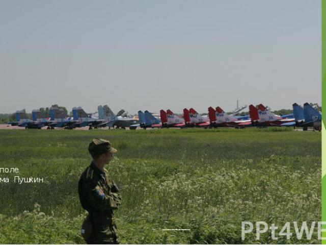 Воздушный транспорт Пассажирские воздушные перевозки из Санкт-Петербурга осуществляются через аэропортПулково, расположенный на южной окраине города. Работают два пассажирских терминала — Пулково-1 (перевозки в пределах стран СНГ) и Пулково-2 …