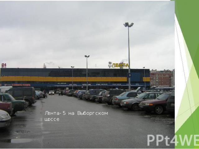 Торговля Всего в Петербурге находится :79 гипермаркетов, 218 супермаркетов, 1536 дискаунтеров, 177 сетевых магазинов шаговой доступности и 575 магазинов узкой товарной специализации (мясо /молоко / алкоголь / кондитерские).