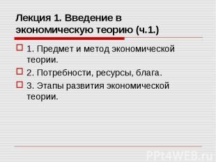 1. Предмет и метод экономической теории. 1. Предмет и метод экономической теории
